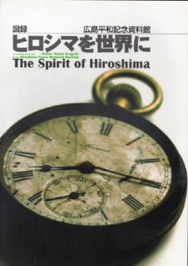 THE SPIRIT OF HIROSHIMA. An Introduction to the Atomic Bomb Tragedy by the Hiroshima Peace Memorial Museum.