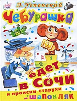Cheburashka edet v Sochi i proiski starukhi Shapoklyak