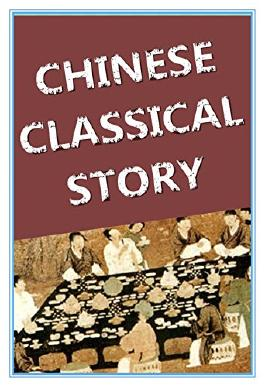 Chinese Classical Story: China 5000 Years Of Wisdom!