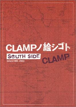 Clamp: South Side (& #34CLAMP no Eshigoto& #34 SOUTH SIDE: Since 1989-2002) (in Japanese)