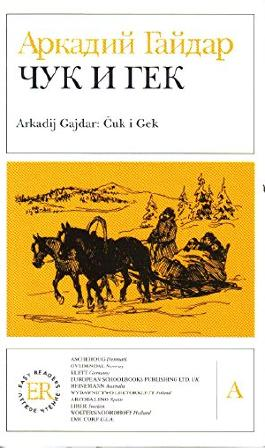 Cuk I Gek (Russian Easy Readers)