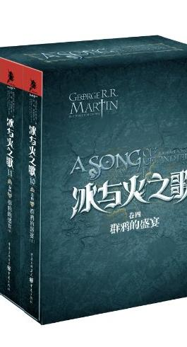 Das Lied von Eis und Feuer 10-12, chinesische Ausgabe / A Song of Ice and Fire 10-12: A Feaster for Crows, Chinese edition