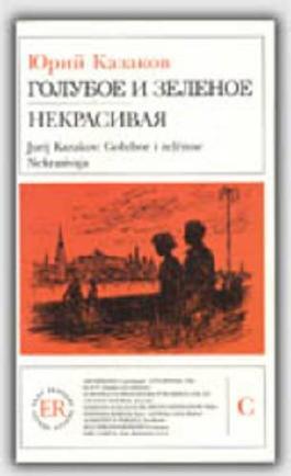Easy Readers - Russian - Level 3: Goluboe i Zelenoe