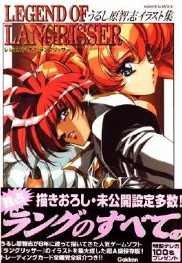 Langrisser - Satoshi Urushihara Illustrations Artbook / Kunstbuch: Legend of Langrisser (Japanisch)
