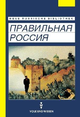 Neue Russische Bibliothek: Fortgeschrittene - Prawilnaja Rossija (Ein Russland, wie's im Buche steht): Prosa zum Ende des 20. Jahrhunderts