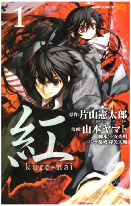 Red kure-nai 1 (Jump Comics) (2008) ISBN: 4088745094 [Japanese Import]