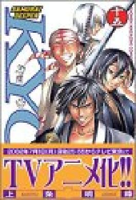 Samurai Deeper KYO Vol. 15 (Samurai Deeper KYO) (in Japanese)
