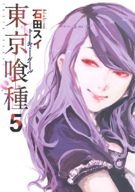 Tokyo Ghoul [Japanese Edition] Vol.5