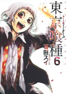 Tokyo Ghoul [Japanese Edition] Vol.6