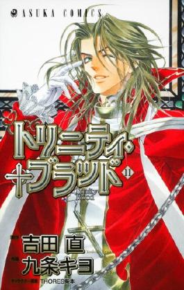 Volume 11 Trinity Blood (Asuka Comics (A-139-11)) (2008) ISBN: 4049250640 [Japanese Import]