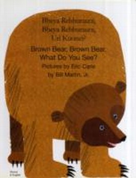 Brown Bear, Brown Bear, What Do You See? In Shona and English