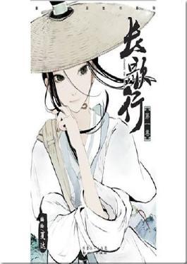 chang ge xing(1)(Chinese edition)