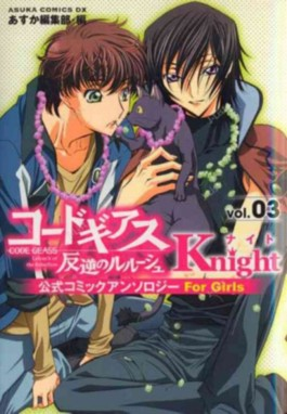 Code Geass: Knight 3