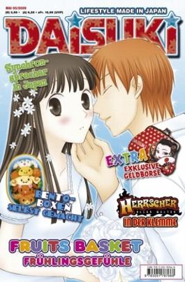DAISUKI, Band 76: DAISUKI 05/09
