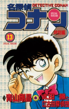 Detektiv Conan, Short Stories. Bd.13