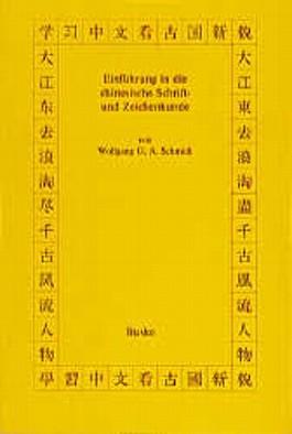 Einführung in die chinesische Schriftkunde und Zeichenkunde