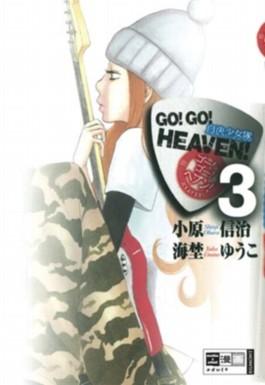 Go! Go! Heaven. Bd.3