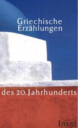 Griechische Erzählungen des 20. Jahrhunderts