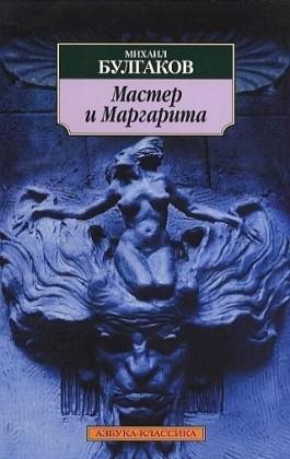 Master i Margarita. Der Meister und Margarita, russische Ausgabe
