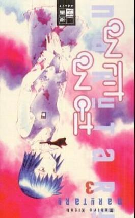Naru Taru. Bd.3