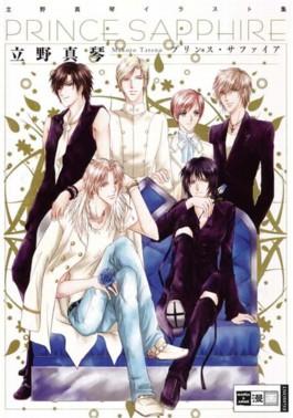 Prince Sapphire - Makoto Tateno Artbook