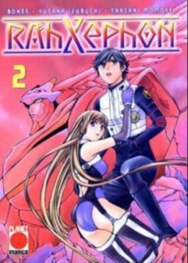 RahXephon. Bd.2