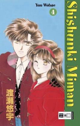 Shishunki Miman 04