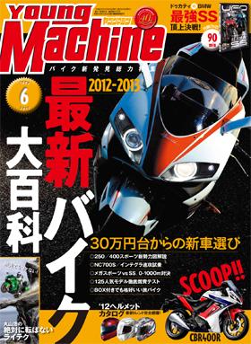 Honda CBR400R rumoured in Japan
