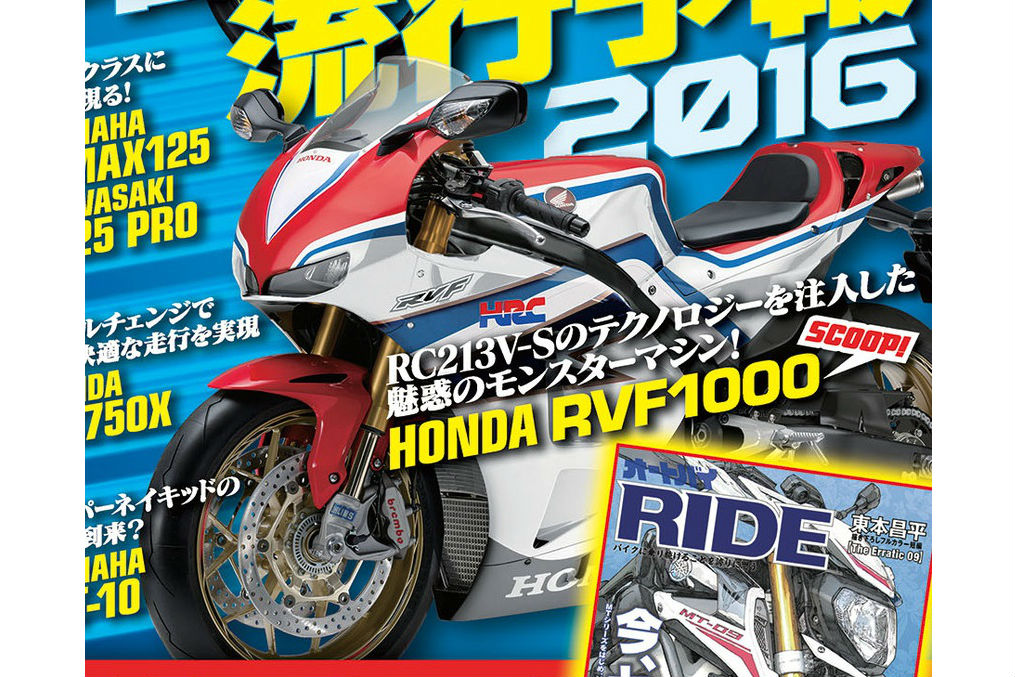 Honda RFV1000 rumoured