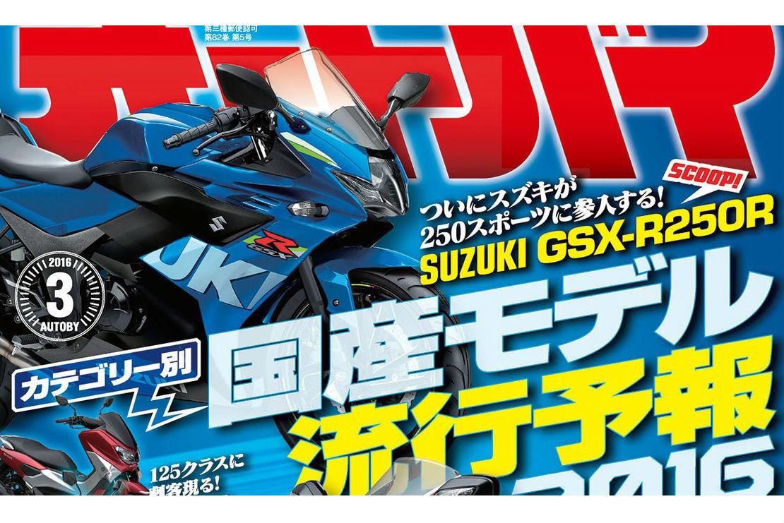 Japanese predict GSX-R250R for next year