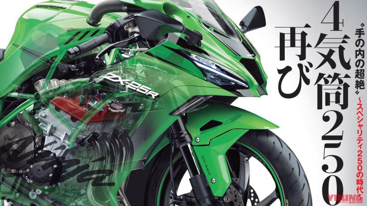 Kawasaki ZX25-R