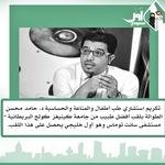 د. حامد الشمري