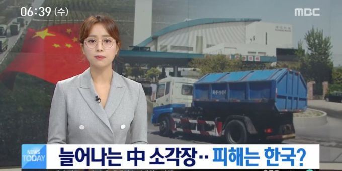 Tv Sud Corea