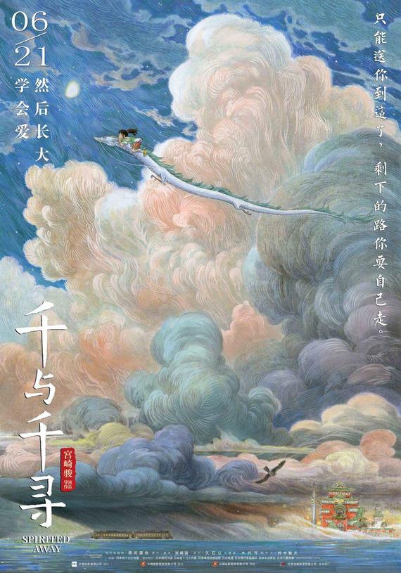 ph: Studio Ghibli