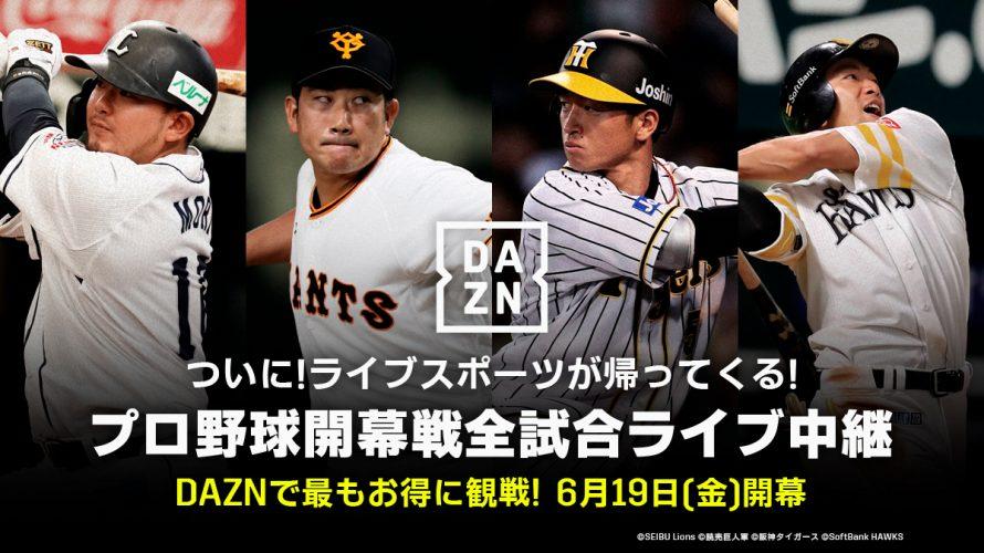 ついに!プロ野球公式戦が帰ってくる!プロ野球開幕戦 全試合のライブ ...