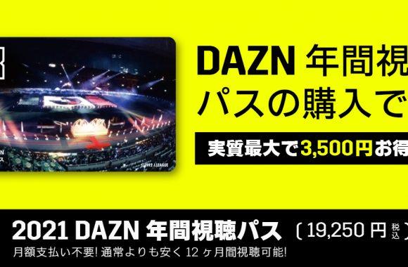 DAZN (ダゾーン) | ライブスポーツが一番観られるのはDAZN