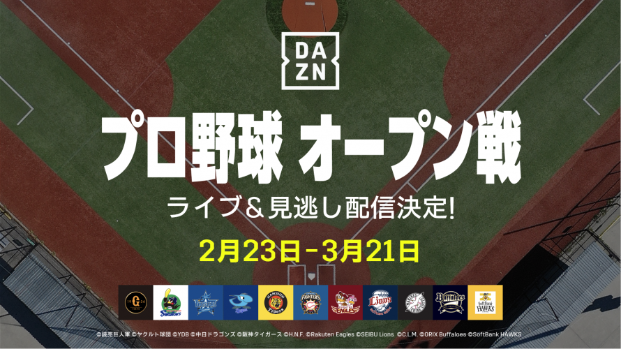 開幕 プロ 2021 野球