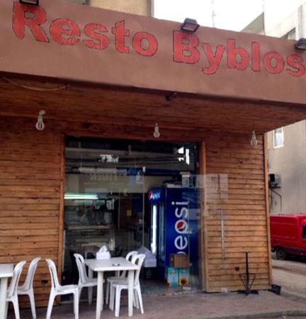 Resto Byblos