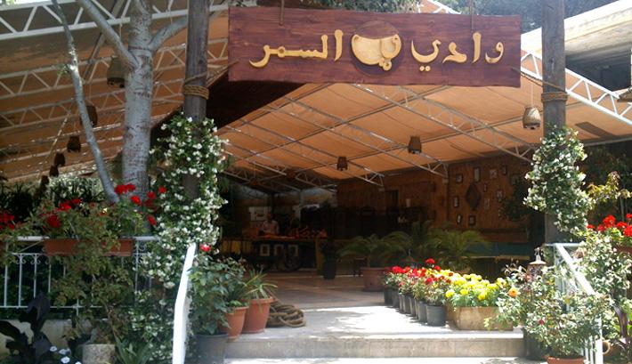 Wadi El Samar