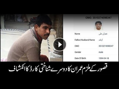 Report of existence of another CNIC on Zainab murder case