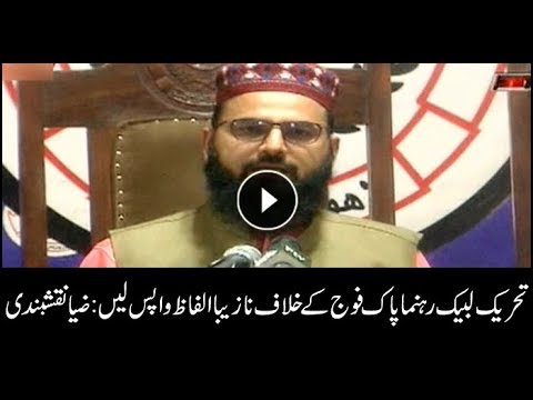 Tlp Leaders Should Withdraw Unsuitable Remarks Against Pak