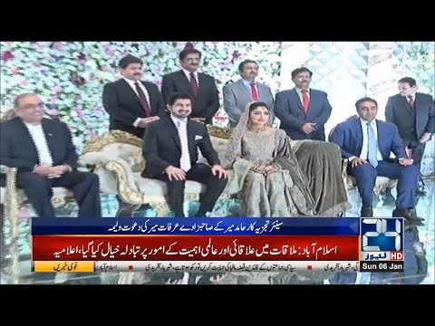 Exclusive!! Pictures Of Hamid Mir Son Wedding Ceremony | 24 News HD