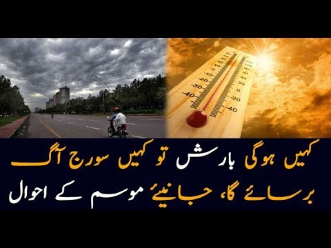 Weather report for today in Pakistan - Dherti TV