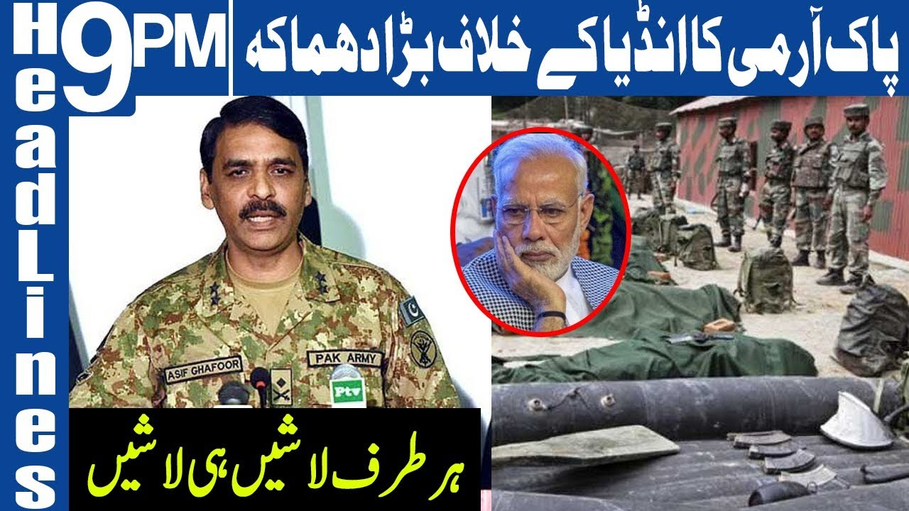 Pak Army Attack on Indian Army | Headlines 9 PM | 13 May 2019 | Dawn