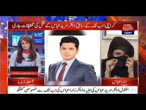 Deceased Anchor Mureed Abbas's Wife Exclusive Talk With