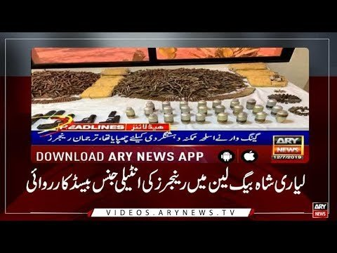 Headlines ARYNews 1100 12th July 2019 - Dherti TV