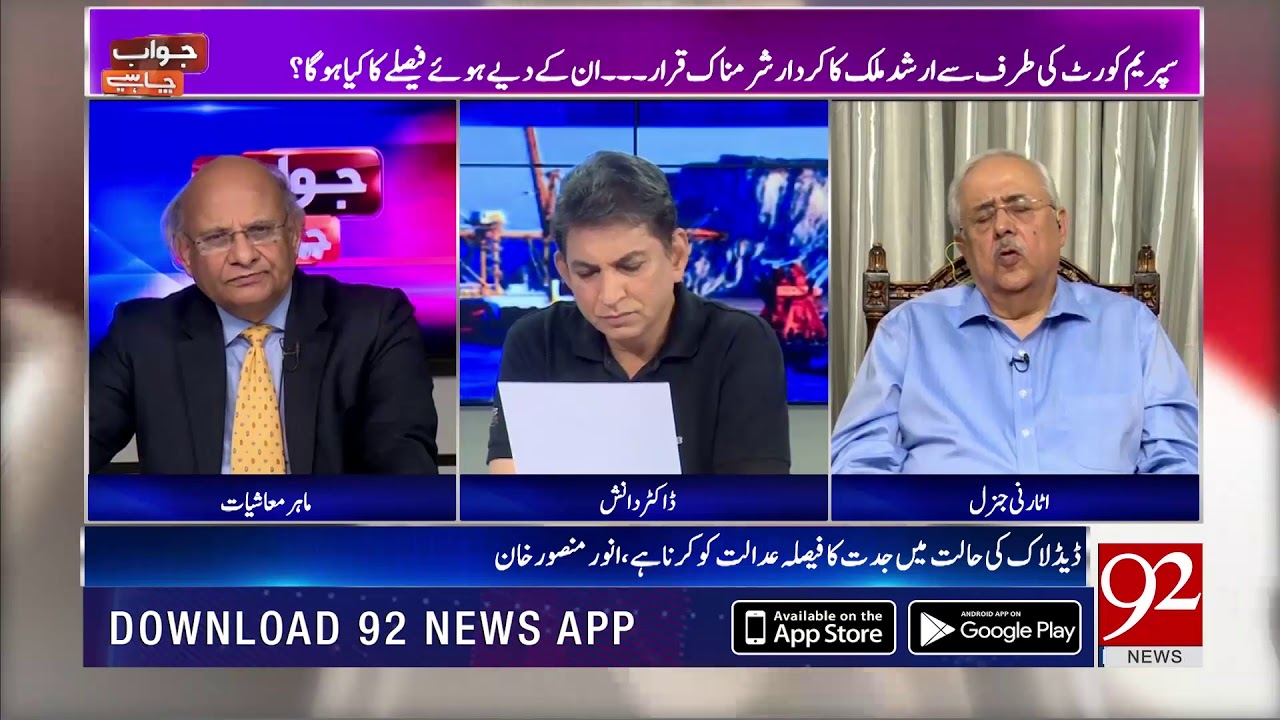 Anwar Mansoor talk about, Judge stops proceedings after