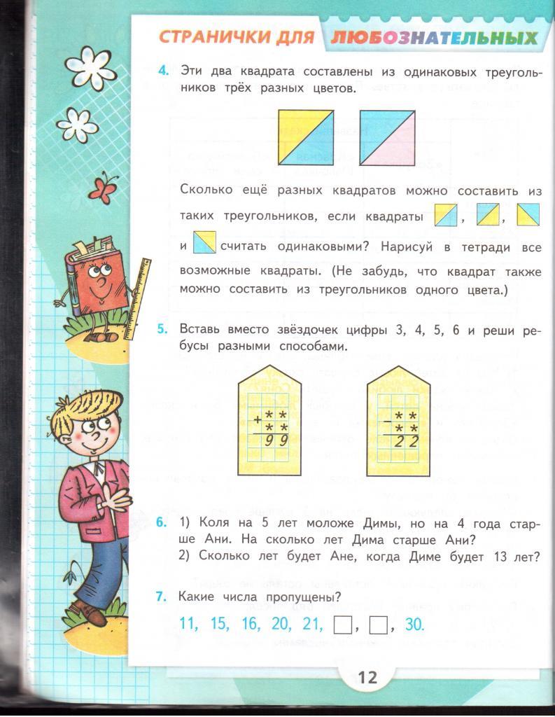 Математика 3 класс ч 1