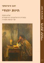 היות יהודי - זאב איבנסקי
