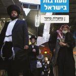 ערים מעורבות בישראל